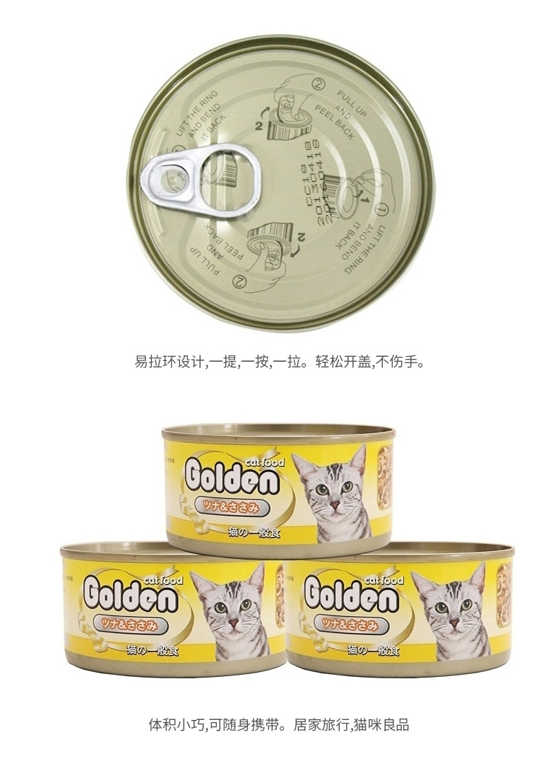 金赏Golden 金枪鱼鸡肉丝味猫罐头 170g*12罐