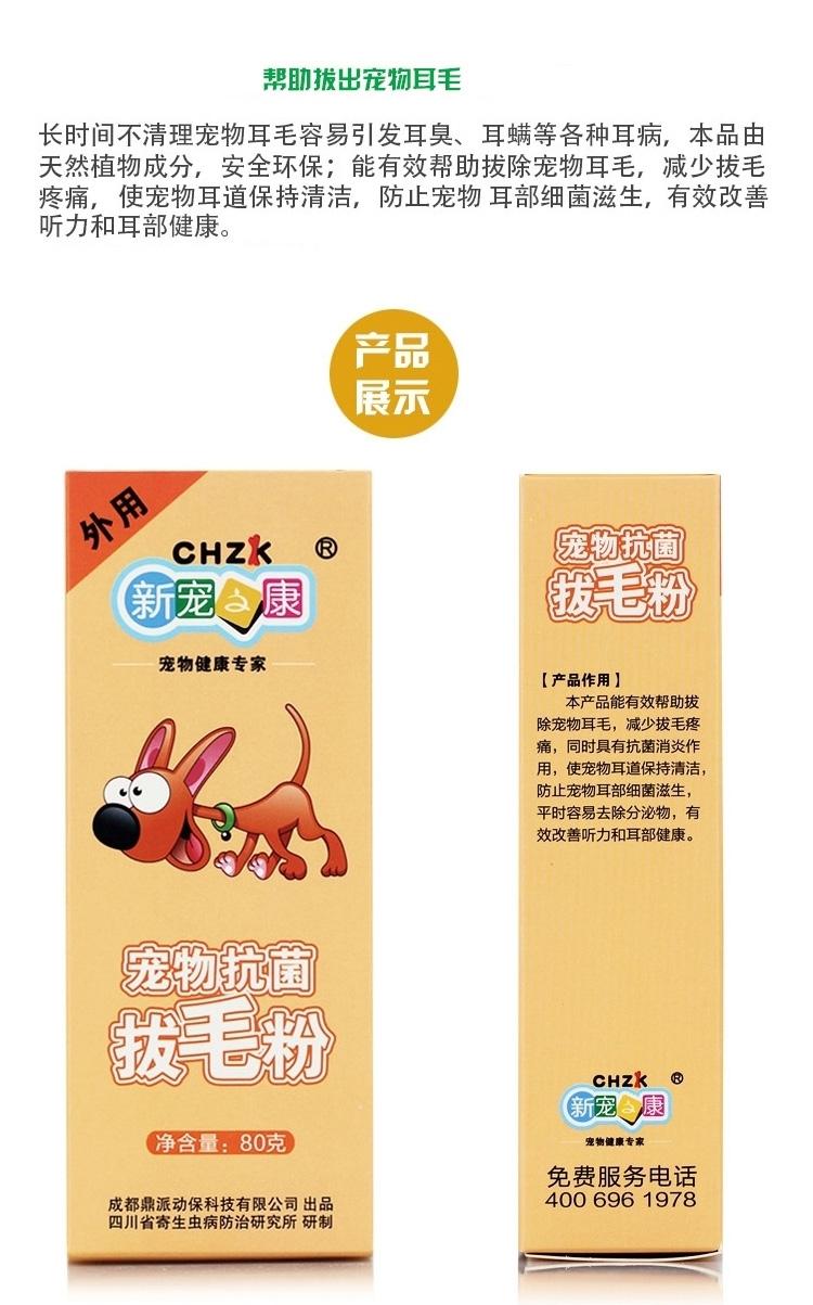 新宠之康 猫狗用宠物抗菌拔毛粉 80g 快速拔毛抗菌消炎治疗感染