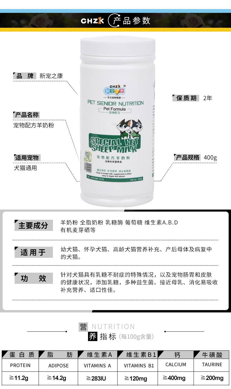 新宠之康 出口型猫狗专用羊奶粉 400g 补钙营养保健