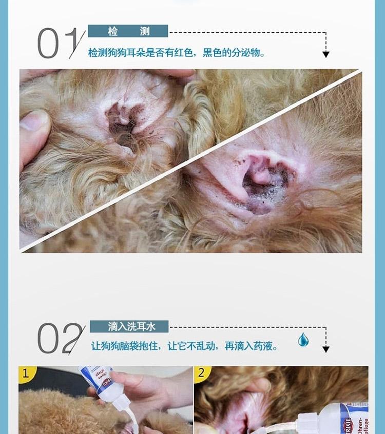 特瑞仕Trixie 猫狗耳护理液 50ml 耳道耳垢清洁防螨虫滴耳液滴耳油