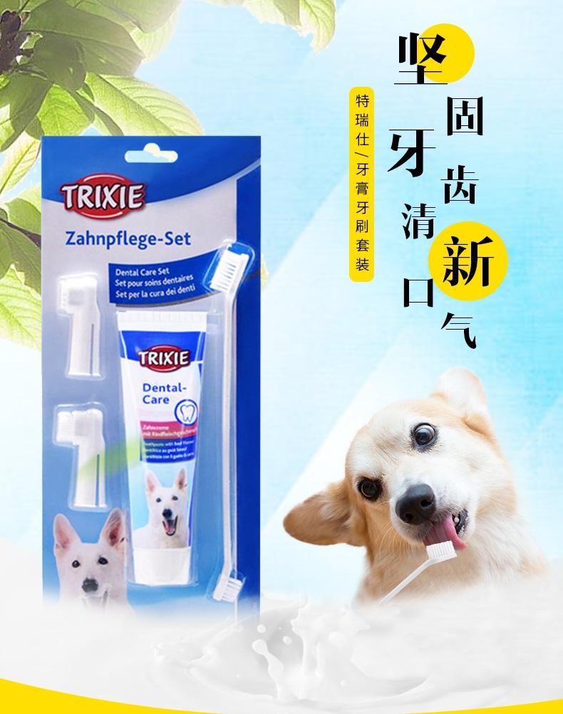 特瑞仕Trixie 狗用清洁口腔薄荷牙膏套装 100g