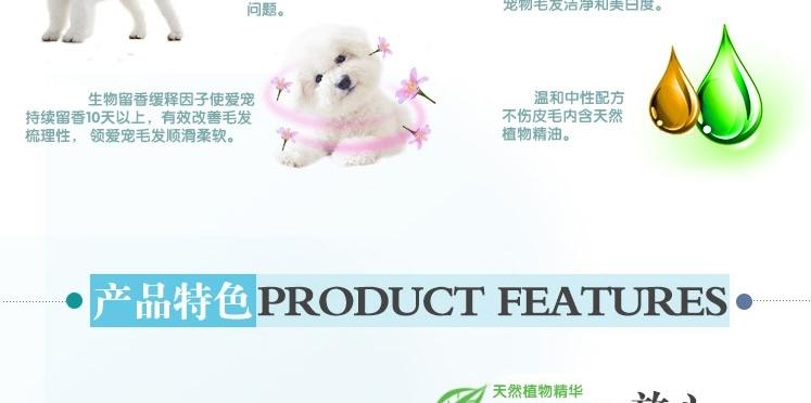 逸诺SOS 白毛犬专用香波狗狗沐浴露 530ml