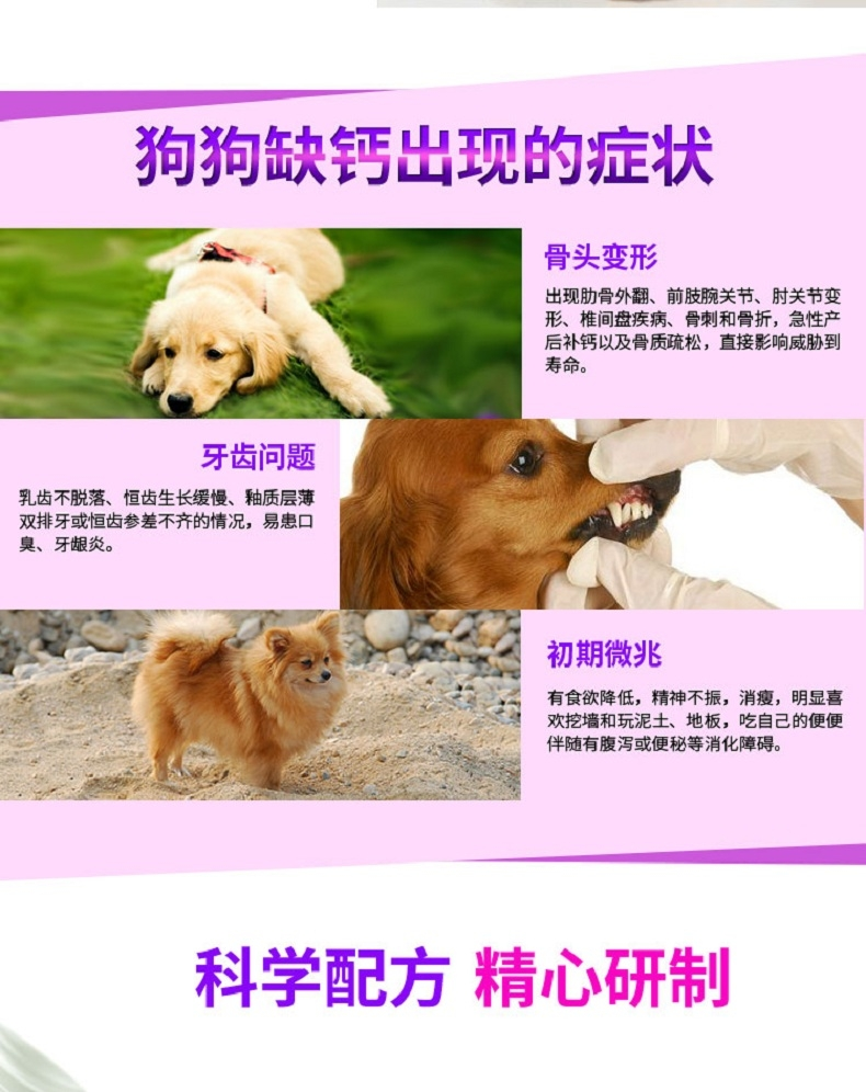 菩施康 猫狗成长钙强健骨骼 138片/瓶 预防软骨病