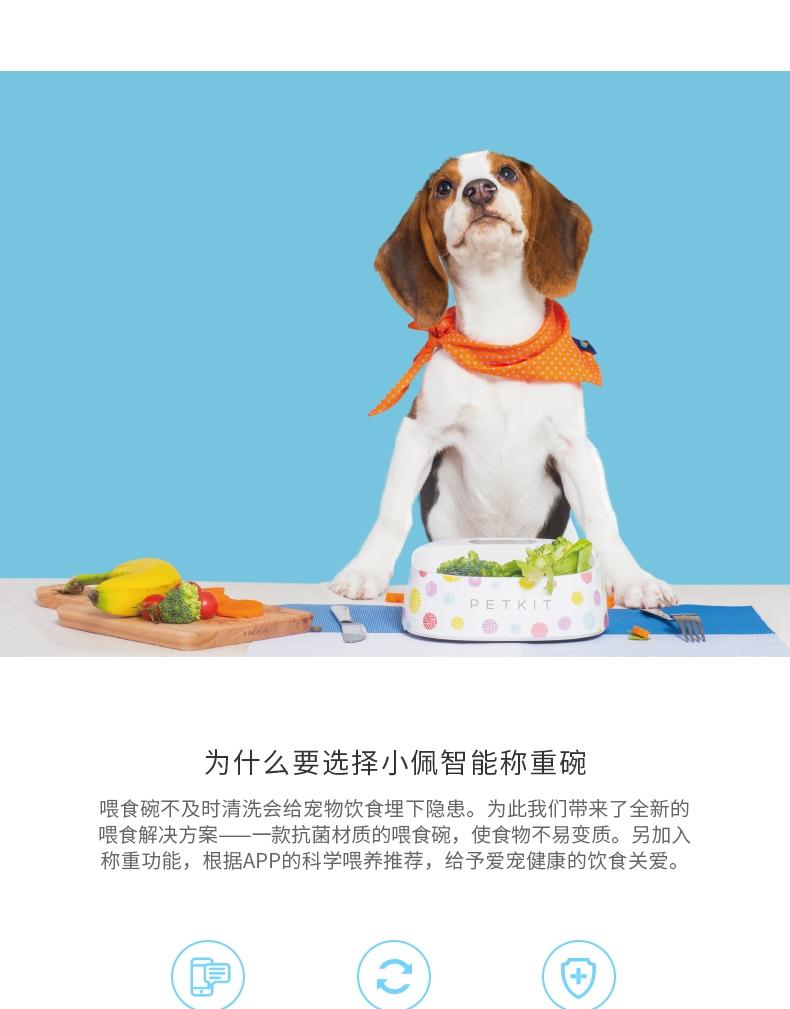 小佩Petkit 智能称重碗 抗菌宠物碗 猫狗通用