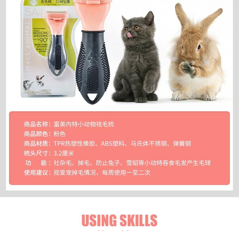 富美内特FURminator 小动物专用粉色祛毛梳