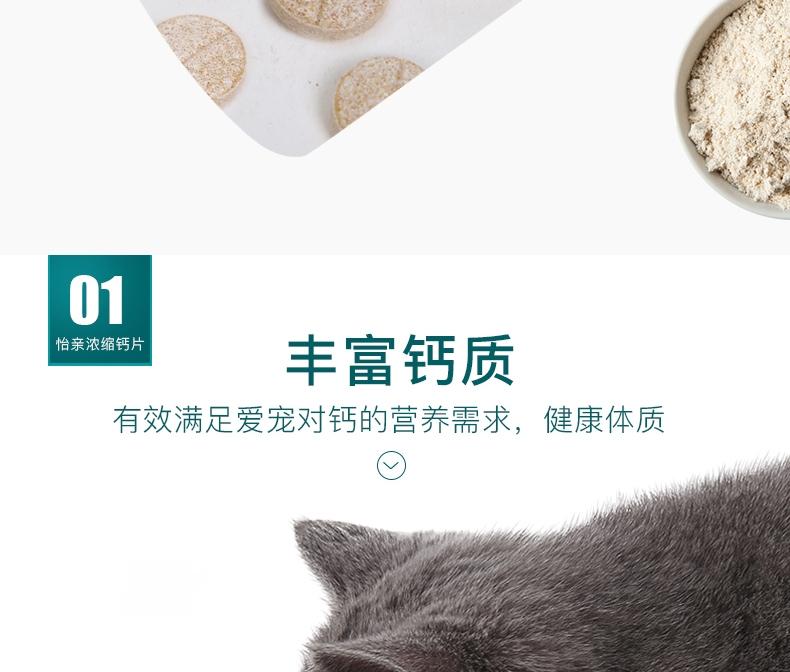 怡亲Yoken 猫狗通用浓缩钙片 0.5g*160片 促进骨骼发育