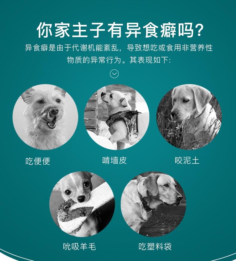 怡亲Yoken 犬猫用复合微量元素片 0.5g*160片 改善异食癖