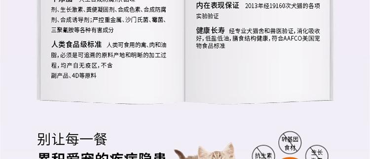 比瑞吉 益生元幼猫奶糕罐头湿粮 156g