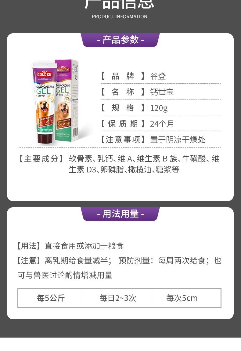 谷登 钙世宝120g 促进钙质吸收 大红鹰dhy娱乐补钙幼犬液体钙