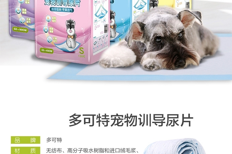 怡亲 彩装宠物训导尿片