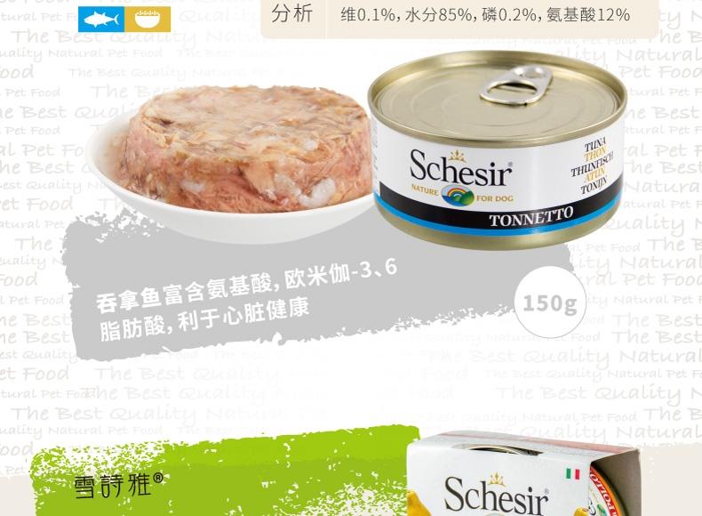 雪诗雅Schesir 鸡肉木瓜狗罐头 150g*10