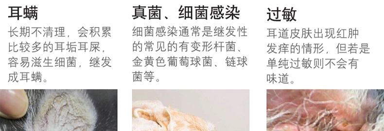 耳康 猫狗用复方盐酸达克罗宁滴耳液 25ml/瓶 驱虫除螨杀菌止痒