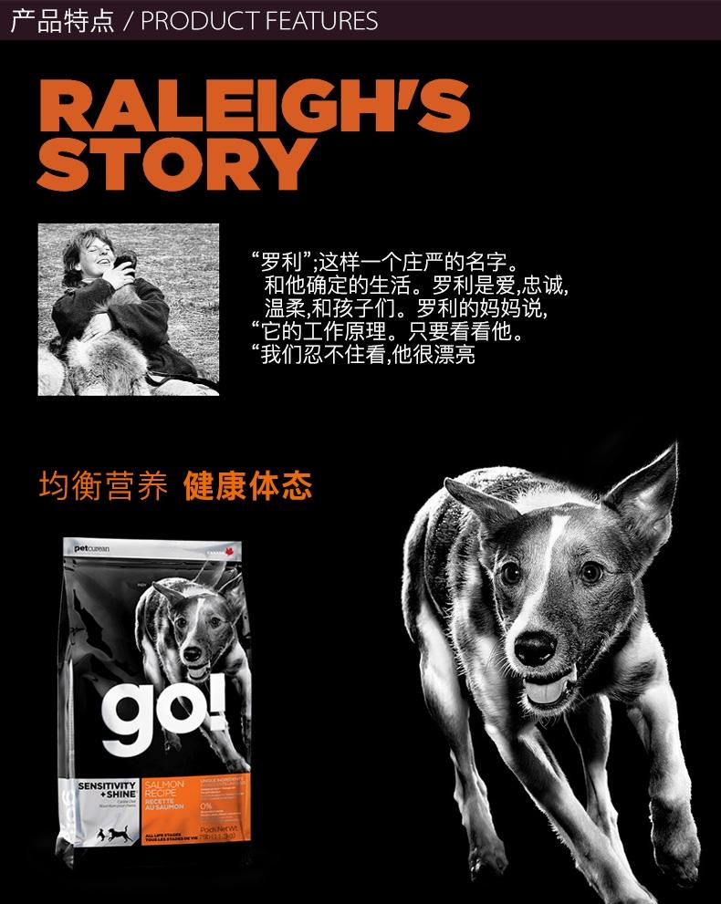 Go! 抗敏美毛系列三文鱼全犬粮25磅【保质期至2020年2月9日】