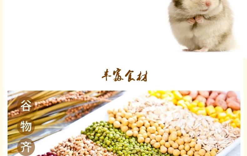 哈姆大红鹰国际娱乐 谷物营养粮宠物仓鼠粮金丝熊主粮饲料454g