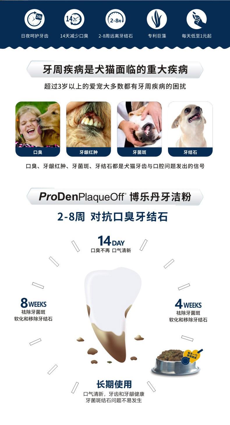 博乐丹Proden 猫狗通用去口臭清洁牙齿牙洁粉 40g 瑞典进口