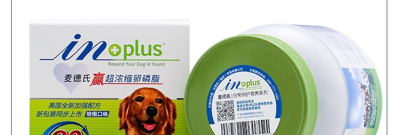 麦德氏inplus 蓝标卵磷脂尝鲜罐 80g 宠物保健品卵磷脂猫狗美毛