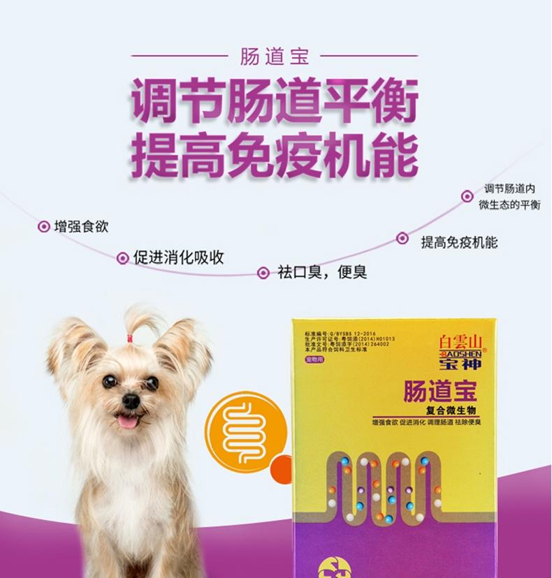 白云山宝神 猫狗肠道宝 复合微生物 50g 调节肠道平衡提高免疫力