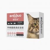 恩倍多 猫用体外驱虫 滴剂 适用1kg-5kg猫  0.5ml/1个月剂量