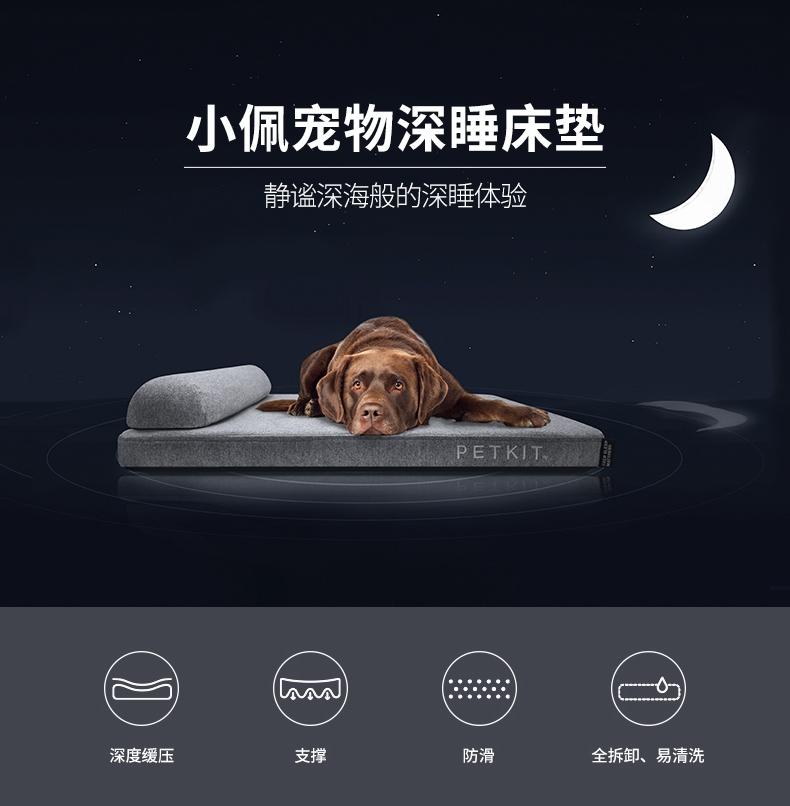 小佩Petkit 宠物深睡床垫  轻巧易收纳垫子 猫狗通用