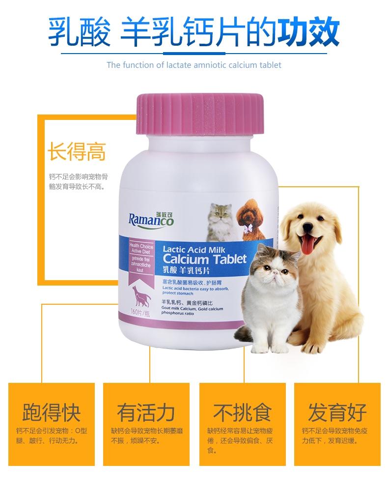 雷米高Ramical 瑞敏可乳酸羊乳钙片 160片/瓶 猫狗通用补钙