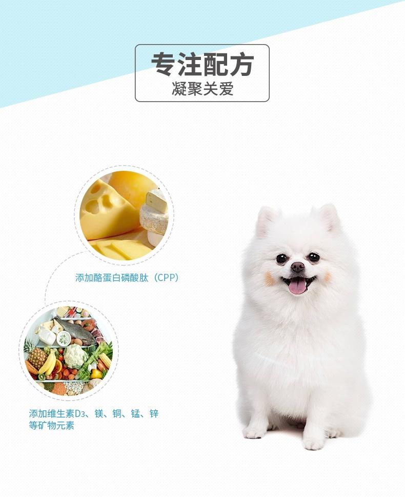 维斯康 犬猫通用乳钙片 200片/瓶 促进骨骼发育