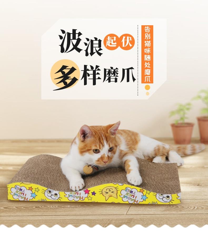 怡亲Yoken 瓦楞纸玩具字母型猫抓板-波浪型  多造型可选