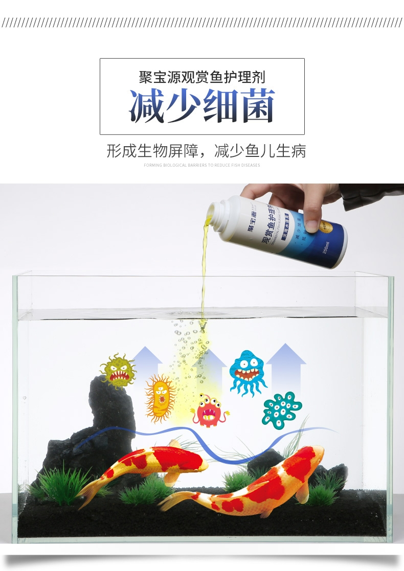聚宝源 观赏鱼护理剂500ml