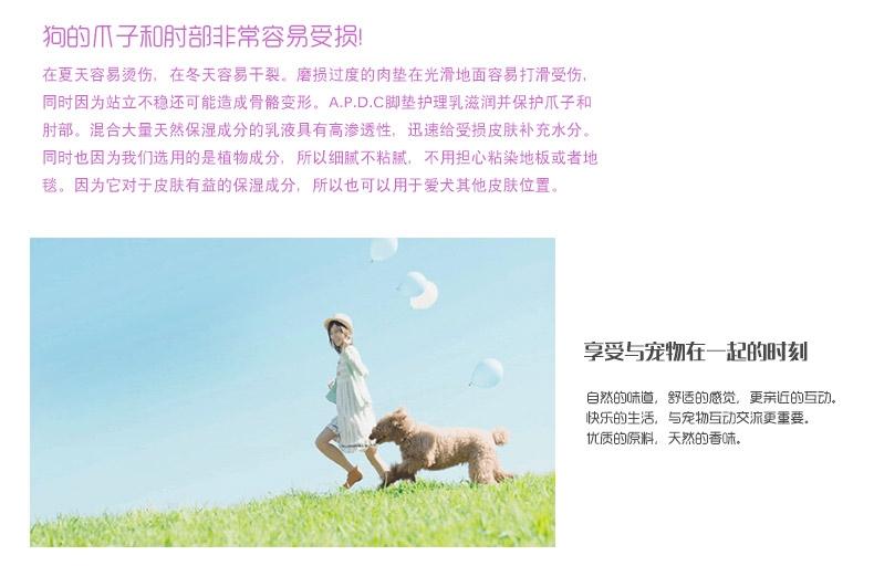 APDC 犬用脚垫护理乳 125ml 温和保湿护爪防干裂