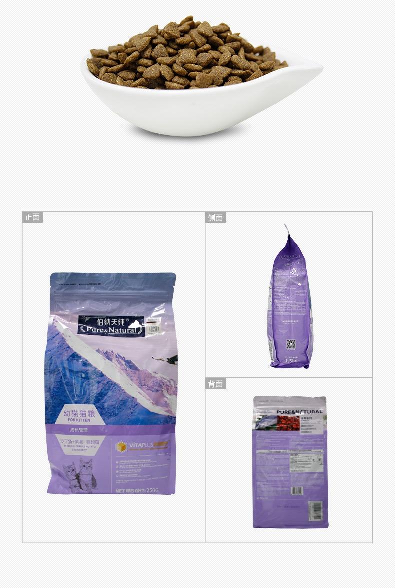 抓包工具_伯纳天纯 幼猫粮试吃装250g【价格,怎么样,多少钱】_波奇商城
