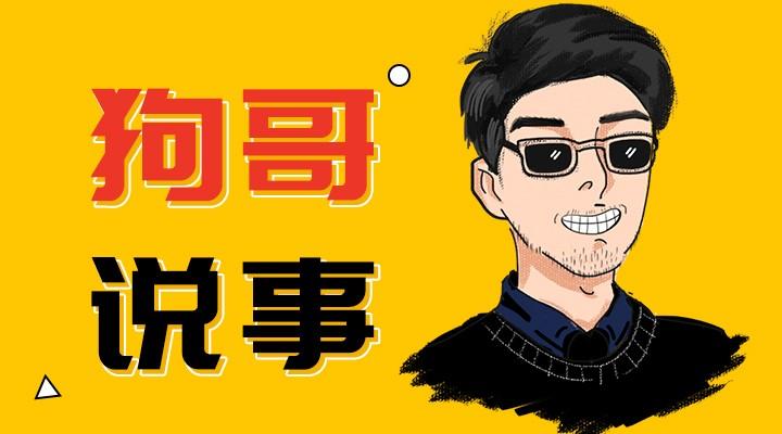 【波奇官方读者群招新】杭州打狗、网红Saya、玉林狗肉节……新闻早知道