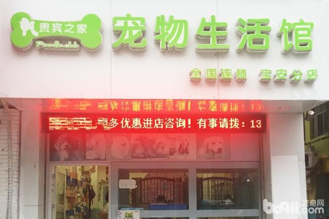贵宾之家宠物生活馆(宝安店)